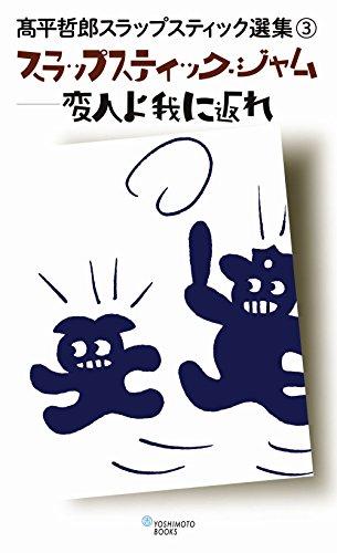 スラップスティック・ジャム -変人よ我に返れ- (ヨシモトブックス) (高平哲郎 スラップスティック選集 3)
