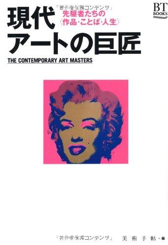 現代アートの巨匠(BT BOOKS)