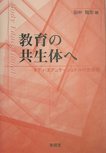 Thought sphere of Body Educational - to symbiont of education (2004) ISBN: 4887135114 [Japanese Import] pdf