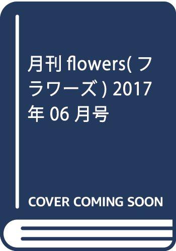 月刊flowers(フラワーズ) 2017年 06 月号 [雑誌]