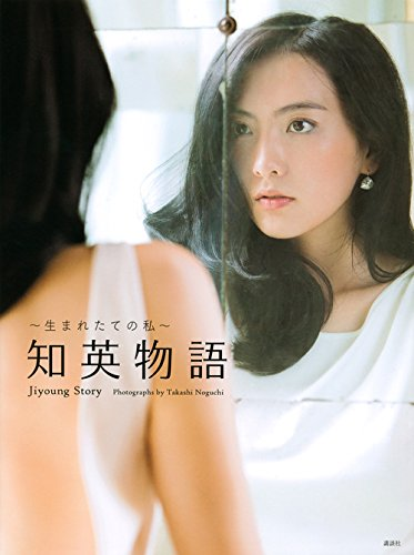 Jiyon monogatari : umaretate no watashi pdf epub