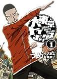 大東京トイボックス 1 (バーズコミックス)(うめ)