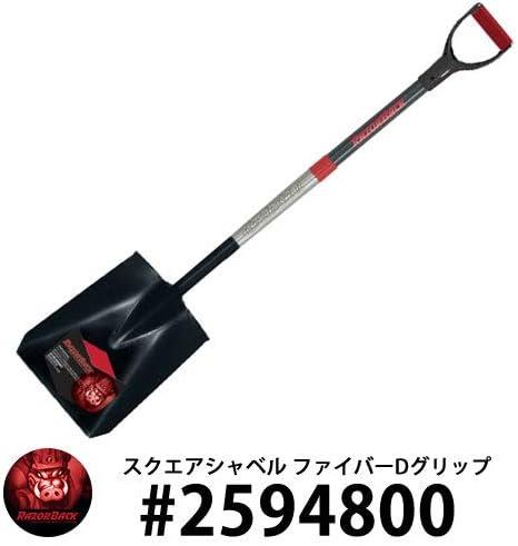 RAZOR BACK スクエアシャベル ファイバーDグリップ 角スコップ #2594800 レイザーバック