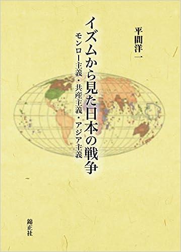 イズムから見た日本の戦争 ―モン...