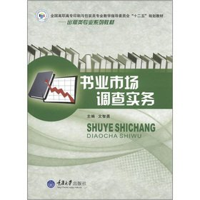 Read Online Teaching Steering Committee of the the National Vocational printed wrapper class 12th Five-Year Plan textbooks: book industry market research practices(Chinese Edition) PDF