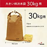 虫をよせつけない 柿渋米袋 30kg