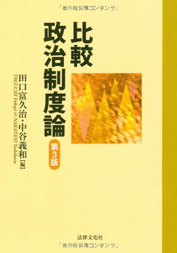 Read Online Hikaku seiji seido ron pdf