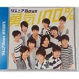 勇気100% DVD付き ファミリーマート限定販売