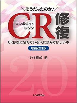 Book's Cover of そうだったのか! CR修復[増補改訂版]―CR修復に悩んでいる人に読んでほしい本 (日本語) ムック – 2020/3/12