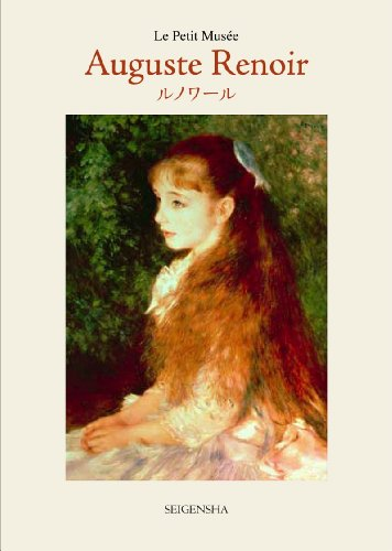Auguste Renoir(ルノアール) (ちいさな美術館シリーズ)