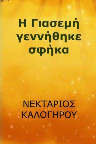 Yasmin was born as a hornet (Greek Edition) pdf epub