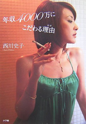 Read Online Why stick to the 40 million annual income (2007) ISBN: 4093877513 [Japanese Import] pdf epub
