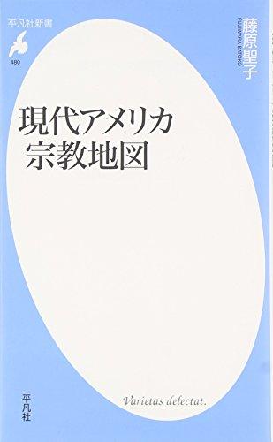 現代アメリカ宗教地図 (平凡社新書)