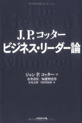 J. P. コッター ビジネス・リーダー論