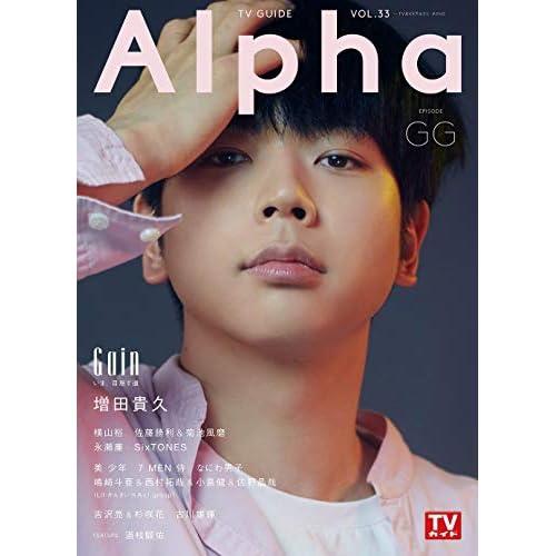 TVガイド Alpha EPISODE GG 表紙画像