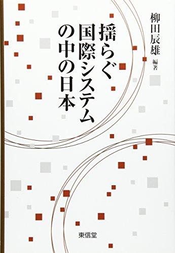 揺らぐ国際システムの中の日本