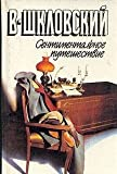 Sentimentalnoe puteshestvie (Golosa istorii) (Russian Edition)