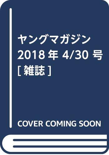ヤングマガジン 2018年 4/30 号 [雑誌]