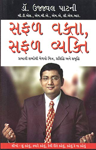 Amazon com: Safal Vakta Safal Vyakti (Gujarati Edition