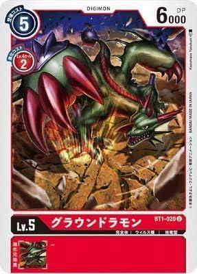 デジモンカードゲーム BT1-020 グラウンドラモン U