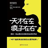 天才在左  疯子在右:48个曲折离奇的真实心理学故事 (Chinese Edition)