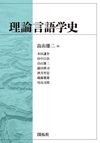 理論言語学史