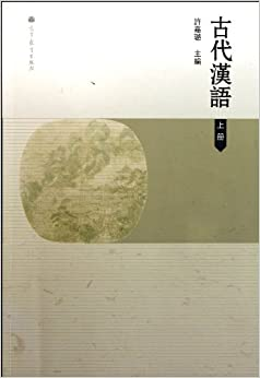 Book Ancient Chinese(the first volume) (Chinese Edition)