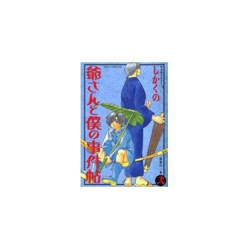 爺さんと僕の事件帖 (2) (あすかコミックスDX)