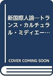 Tankobon Hardcover Shin kokusaijinron: Toransu karuchuraru midie¯ta¯ jidai e no cho¯sen (Japanese Edition) [Japanese] Book