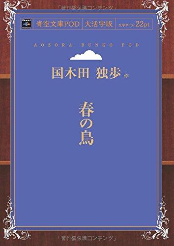 春の鳥 (青空文庫POD(大活字版))