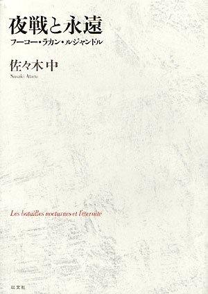 夜戦と永遠 フーコー・ラカン・ルジャンドル