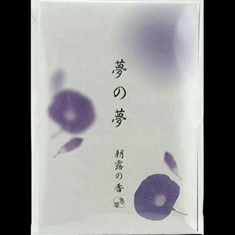 あそこ終わった派生する【まとめ買い】夢の夢 朝露(あさつゆ) スティック12本入 ×2セット