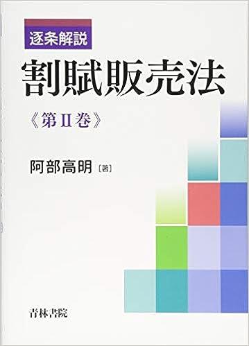逐条解説 割賦販売法〈第2巻〉 |...