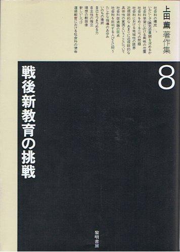 戦後新教育の挑戦 (上田薫著作集)