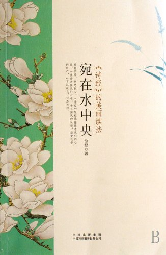 A Fresh Insight into the Classic of Poetry (Chinese Edition) pdf