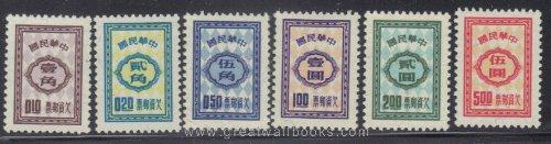 (Taiwan Stamps : 1966, TW D22 Scott J135-J140, short set, Postage-Due Stamps, MNH, F-VF)