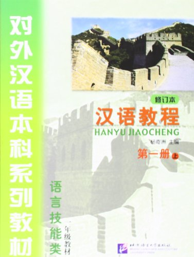Hanyu Jiaocheng (Chinese Course) Textbook 1A - Revised Edition (v. 1) (English and Chinese Edition)