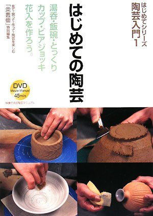 Read Online Ceramics first new edition of the first series Getting Started 1 pottery (pottery with DVD) (2008) ISBN: 4872421957 [Japanese Import] pdf epub