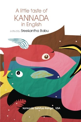 A little taste of Kannada - in English: (Selected Essays, Stories and Poems) (Kannada Sahitya Ranga Book Series) (Volume 7)