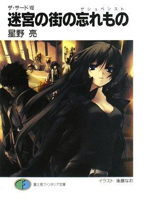 迷宮の街の忘れもの(ゲシユペンスト)―ザ・サード〈8〉 (富士見ファンタジア文庫)