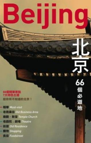 beijing-66-must-see-places-paperback-traditional-chinese-edition