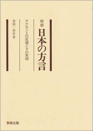 日本の方言―アクセントの変遷とその実相