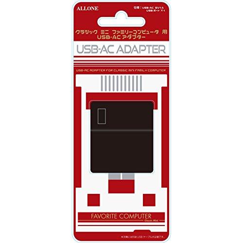 クラシックミニ ファミリーコンピューター用 USB-ACアダプター
