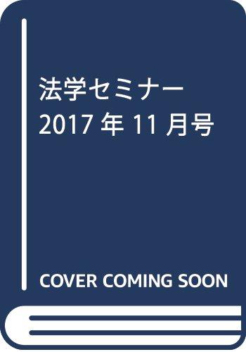 法学セミナー 2017年 11 月号 [雑誌]