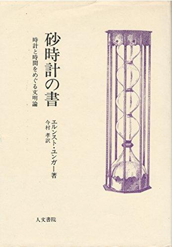 砂時計の書 (1978年)