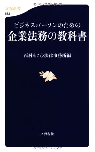 企業法務の教科書: ビジネスパーソンのための (文春新書 862)
