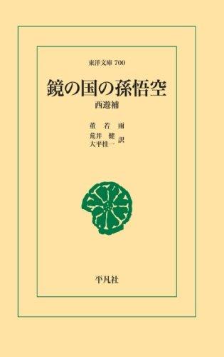 鏡の国の孫悟空 (東洋文庫)