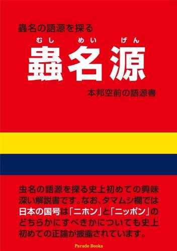 蟲名源 (Parade books)