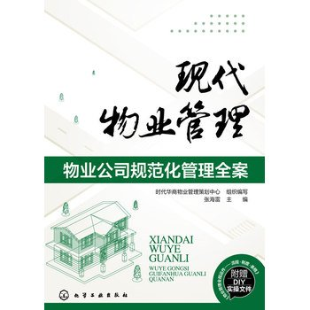 Modern Property Management - Property management company standardized the whole case(Chinese Edition) ebook