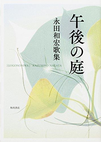 歌集 午後の庭 (塔21世紀叢書)